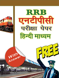 RRB NTPC Exam Hindi Papers