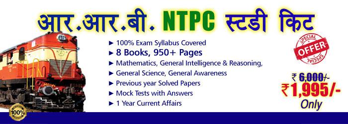 RRB NTPC Exams Notes