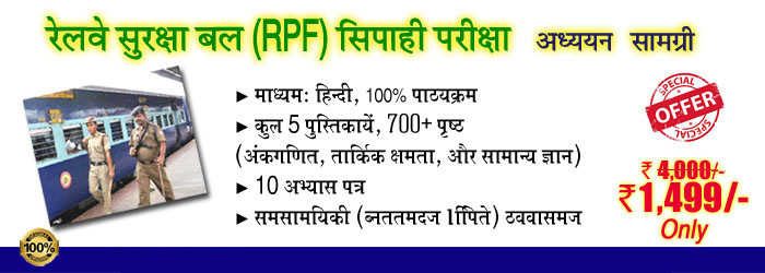 RRB-RPF-Sipahi-Study-Kit