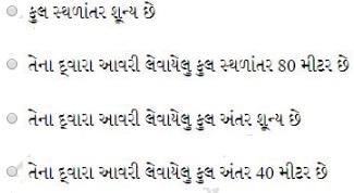 Paper) RRB GROUP-D : SAMPLE CBT PAPER -Gujarati | RRB EXAM