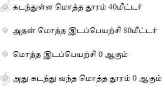 Paper) RRB GROUP-D : SAMPLE CBT PAPER -Tamil | RRB EXAM PORTAL