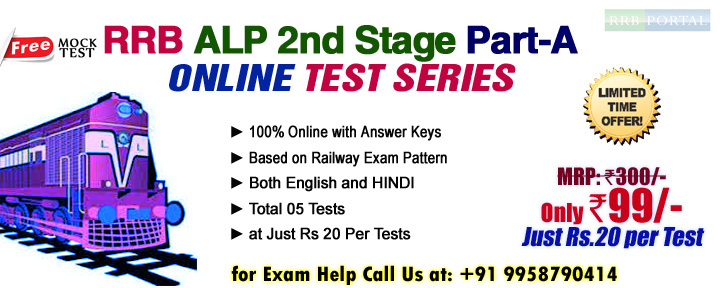 RRB ALP CBT TEST SERIES