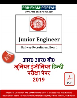 RRB JE Exam Hindi Papers